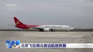 北京飞往湖北客运航班恢复