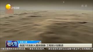 我国7月发射火星探测器 工程按计划推进