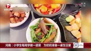 河南:小学生每周学做一道菜 为奶奶准备一桌生日宴