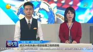 武汉36名快递小哥获助理工程师资格
