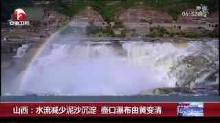 山西:水流减少泥沙沉淀 壶口瀑布由黄变清