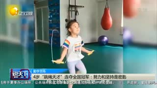 """4岁""""跳绳天才""""连夺全国冠军:努力和坚持是密匙"""