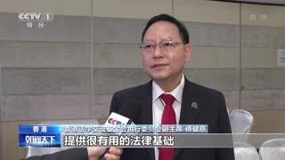 法律界人士表示 香港维护国家安全立法合宪合法