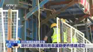 2022年亚运会配套工程湖杭铁路德清段跨阜溪钢便桥搭建成功