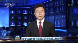 新华社受权播发全国人大常委会工作报告