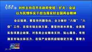 刘忻主持召开杭州市政府党组(扩大)会议 以为民情怀实干担当落实好全国两会精神