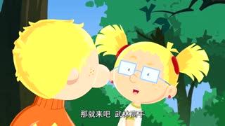 百变马丁趣味小课堂 第2季 第2集
