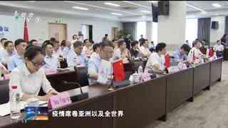 杭州亚残运会协调委员会第一次会议召开