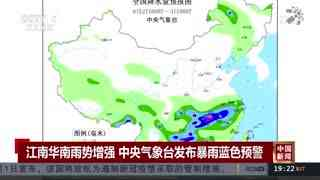 江南华南雨势增强 中央气象台发布暴雨蓝色预警
