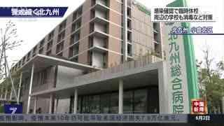 日本北九州疫情持续反弹 医院出现集体感染