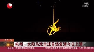 杭州:太阳马戏全球首场复演6月3日上演