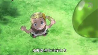 精灵宝可梦 XY&Z 第1集