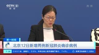 北京12日新增两例新冠肺炎确诊病例