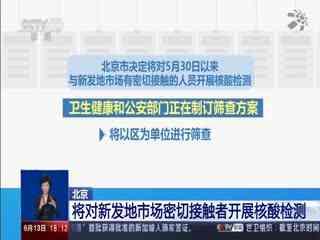 北京:将对新发地市场密切接触者开展核酸检测