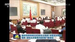 国务院联防联控机制会议强调 采取坚决果断措施 遏制北京聚集性疫情扩散蔓延