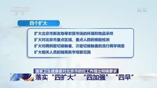 国家卫生健康委对北京市防控工作提出明确要求