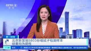 北京新发地5803份咽拭子检测样本结果均为阴性