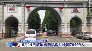 北京召开疫情防控发布会:6月14日核酸检测机构共检测76499人