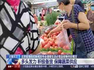 北京疫情防控新闻发布会通报生活必需品保障供应情况