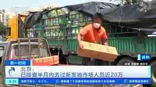 北京:已排查半月内去过新发地市场人员近20万