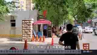 北京市疫情防控工作新闻发布会:关停广外天陶红莲菜市场 开展流调溯源