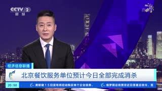 北京已消杀农贸市场276家 关闭11家