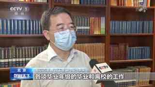 北京:中小学各年级6月17日起一律停止到校上课