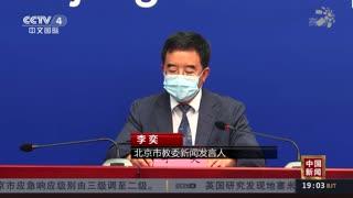 北京市疾控中心:此轮疫情早期即被发现 目前疫情还处于上升期