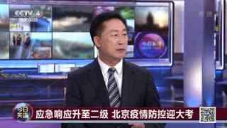 韩德民:应急响应级别升级 北京疫情防控措施加强