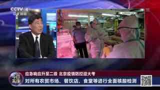 林江涛:未接触过新发地人员不必恐慌 不必扎堆检测