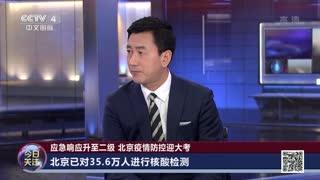 韩德民:北京已对35.6万人进行核酸检测