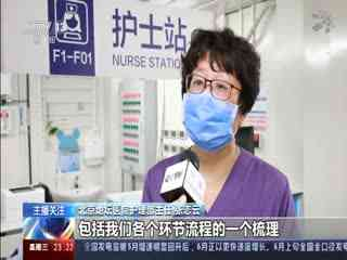 北京:增派医务人员 支援地坛医院集中收治工作