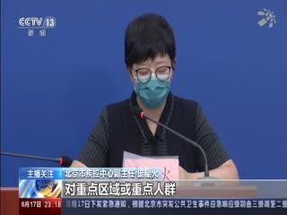 北京市疾控中心:无接触史不必扎堆检测