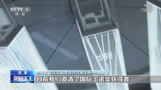 天津:第四届世界智能大会6月23日开幕