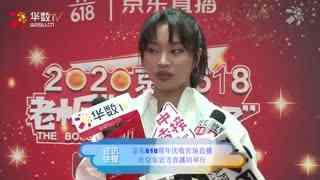 青2小姐姐京东618周年庆在线带货