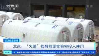 """北京:""""火眼""""核酸检测实验室投入使用"""