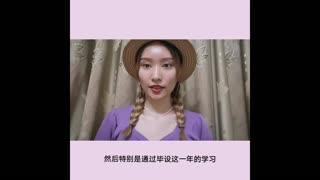 2020浙江理工大学服装学院毕业设计展-陈玲芳