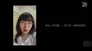 2020浙江理工大学服装学院毕业设计展-赖晨艳