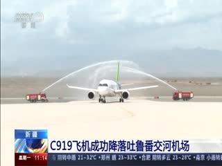 新疆:C919飞机成功降落吐鲁番交河机场