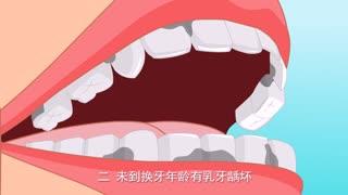 精灵爱牙讲堂之口腔健康知识 第3集
