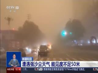新疆和田遭遇强沙尘天气 能见度不足50米