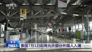 泰国7月1日起将允许部分外国人入境