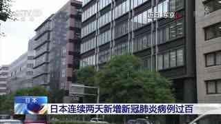 日本连续两天新增新冠肺炎病例过百