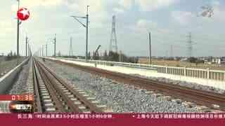 沪苏通铁路7月1日开通运营 上海至南通最快1小时6分钟