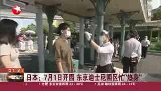 """日本:7月1日开园 东京迪士尼园区忙""""热身"""""""