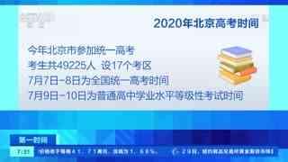 北京高考时间不推迟 师生全程戴口罩