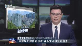 论学习贯彻杭州市委十二届九次全会精神(二) 用数字化赋能新经济 以新支点培育新增点