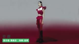 2020中国国际大学生时装周-广州美术学院毕业设计