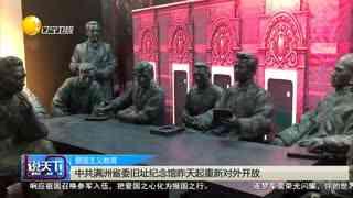 中共满洲省委旧址纪念馆7月1日起重新对外开放