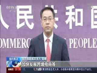 商务部:正抓紧研究制定稳外贸外资新举措